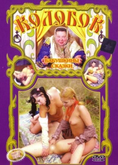 Здесь XXX фильме колобок - извращенная изуми-тельная дамочка которая