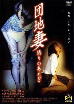 Empty Rooms / Apartment Wife: Moans from Next Door / Danchi-zuma: Tonari no aegi (2001)