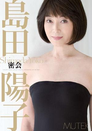 島田陽子の画像 p1_8