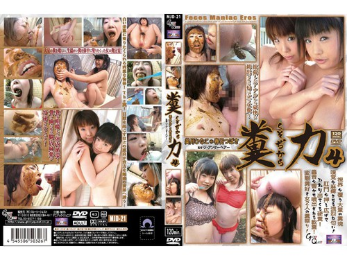 Scat Enema MJD-21 Asian Scat Enema