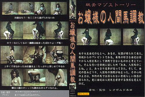 YMSD-02 Mistress Human Horse Training Asian Femdom