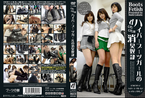 BYD-63 Boots Yakata Asian Femdom