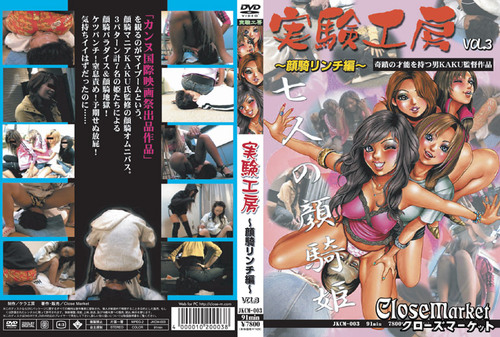 JKCM-003 Femdom Asian Femdom