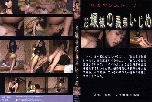 YMSD-07 Mazosutori Brother Bullying Princess Asian Femdom
