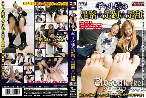 KPKP-009 Mistres Gals Foot Trampling Asian Femdom Foot Fetish