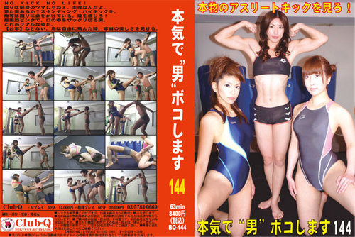 BO-144 Domination Fight Asian Femdom
