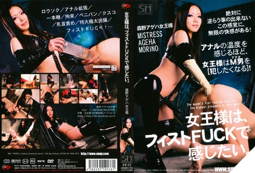 FT-77 The queens fist fucking play  Asian Femdom
