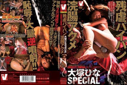 Enema BDSM VSPD-14  Enema