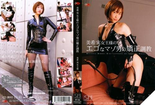 FT-81 Mistress Minori Miki corrects an egoistic Masochist BDSM JAV Femdom