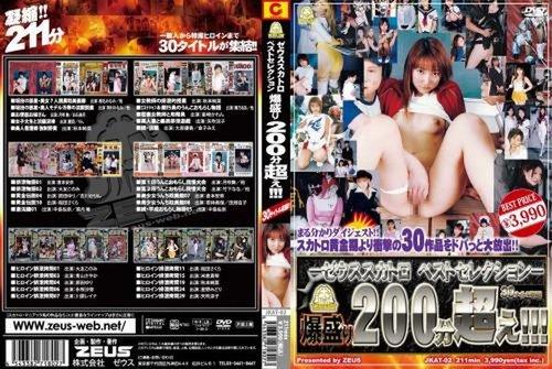 Scat Enema JKAT-02   Asian Scat Enema