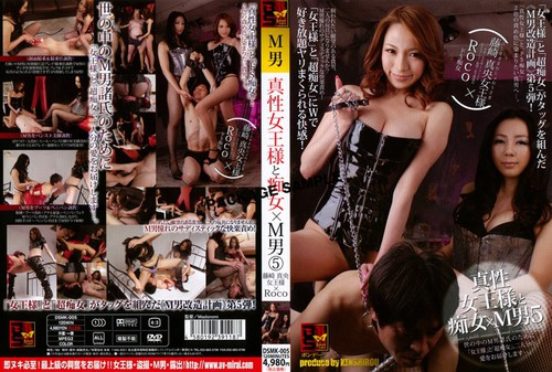 DSMK-005 Queen and Kinky woman X M guy 5 Asian Femdom