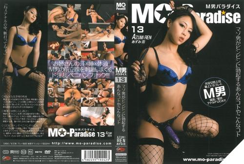 MXPA-013 Femdom Asian Femdom