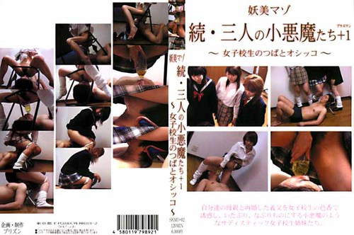 SKMD-02 Three Little Devils & A Pee  Asian Femdom