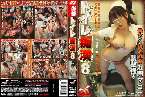 Enema Games NHDT-500 BDSM Enema