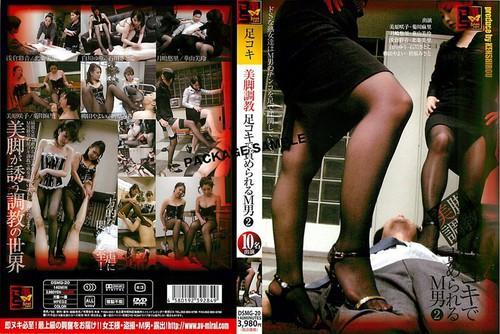 DSMG-20 Footjob Torture Asian Femdom Foot Fetish