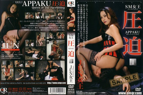 SA-01D Queen Pressure Force  Asian Femdom