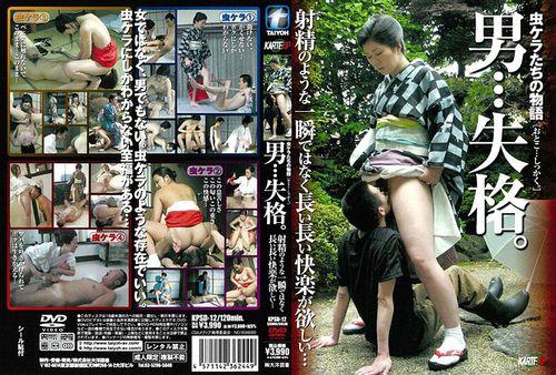 KPSD-12 Femdom Asian Femdom