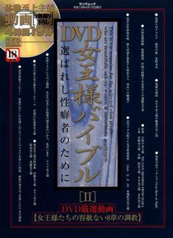 JV-02 Queen Bible JAV Femdom