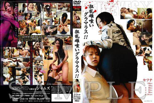 JXD-19 Femdom  Asian Femdom