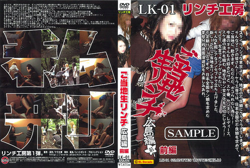 LK-01 Lynch Hiroshima Live Here for Part Guide 1 Asian Femdom