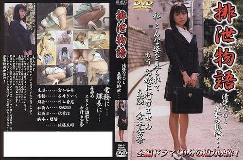 Scat Poop SDR-01 Asian Scat Poop