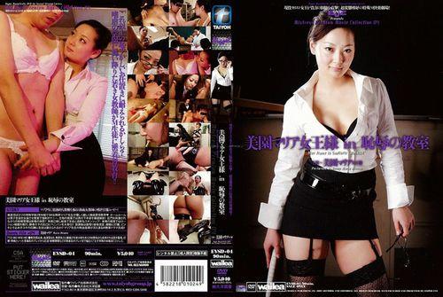 EVSD-04 Mistress Maria in classroom Asian Femdom