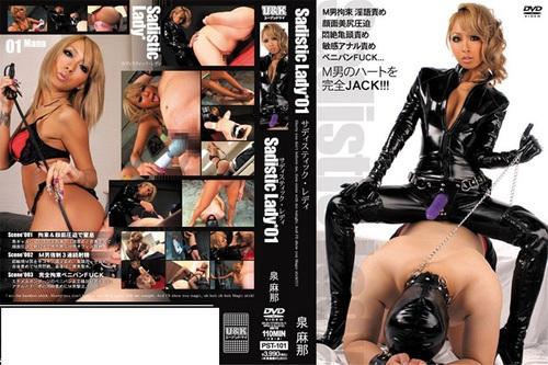 PST-101 Sadistic Lady Mana Izumi Asian Femdom
