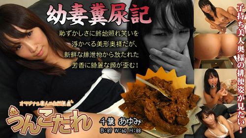 Scat Solo Ayumi Chiba Asian Scat Scat Unkotare