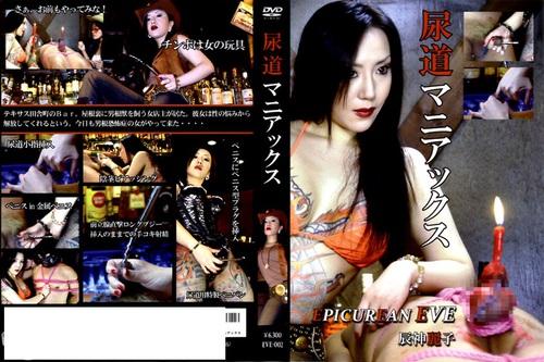 EVE-002 Urethra Maniacs Asian Femdom