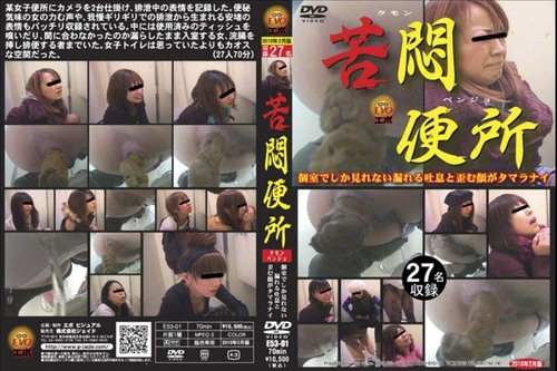 E53-01 (toilet cam)  Asian Scat Scat Voyeur