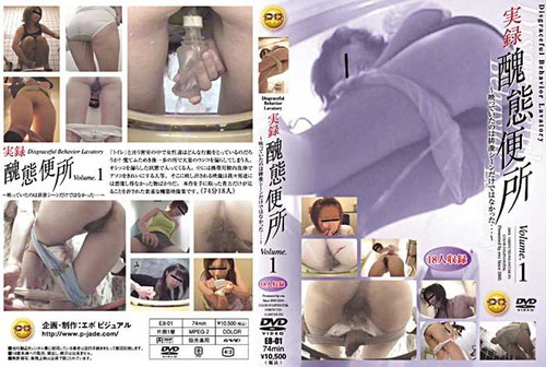 JADE Filth evo E8-01  Asian Scat Scat Voyeur