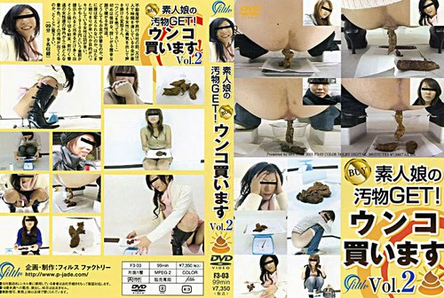 Jade Filth F03-03 Weighting Poop  Asian Scat Scat Voyeur
