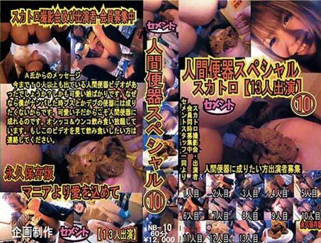 Scat Femdom NB-10  Asian Scat Scat Femdom