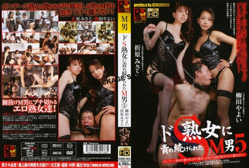 A masochistic man who is tortured by very sadistic mature women 5 DSMI-05     Asian Femdom