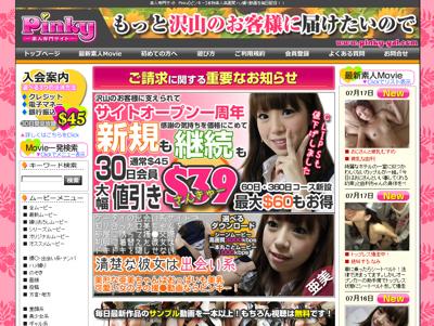 素人専門サイト Pinky 【ピンキー】 本物素人高画質ハメ撮り動画を毎日配信!!