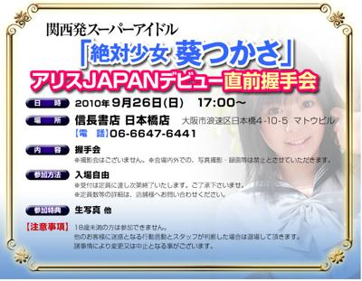 「絶対少女 葵つかさ」アリスJAPANデビュー直前握手会 -アリスJAPAN official website