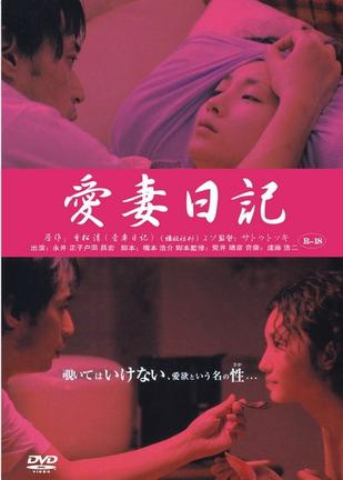 s2761703 The Diary of Beloved Wife [18+]