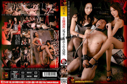Domination dvd female she's