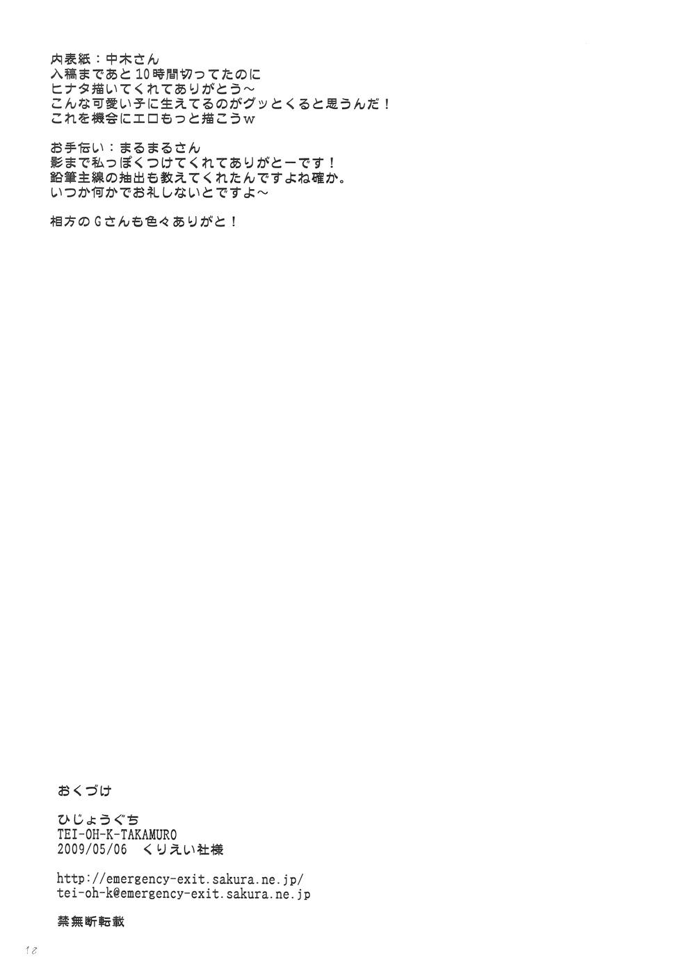 [Manga] Ino se coge a sakura