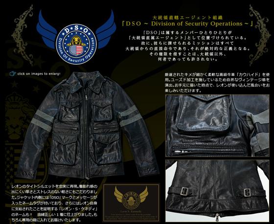 [Info]RE6: Esta es la Chaqueta de la Edición Premium