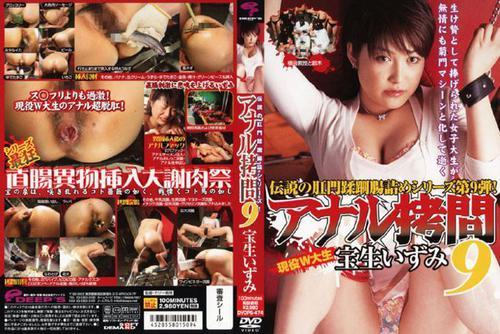 Enema Torture #9