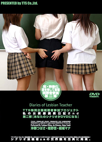Diaries Of Lesbian Teacher