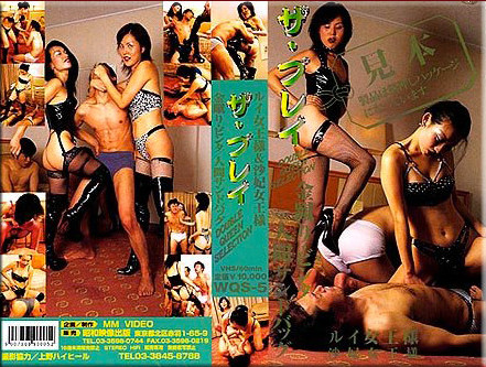WQS-05 The Play Double Queen Selection 5 JAV Femdom
