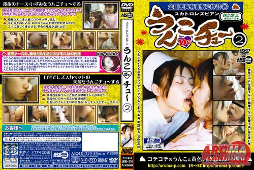 Japanese Scat Aroma - ARMD-330   Asian Scat Scat Aroma