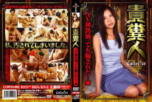 Japanese Scat COWD 01  Asian Scat Scat